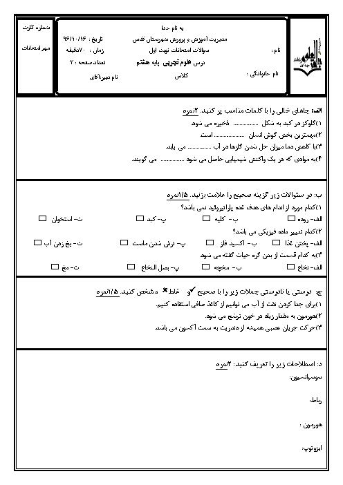 آزمون نوبت اول علوم تجربی هشتم مدرسه باقرالعلوم | فصل 1 تا 8