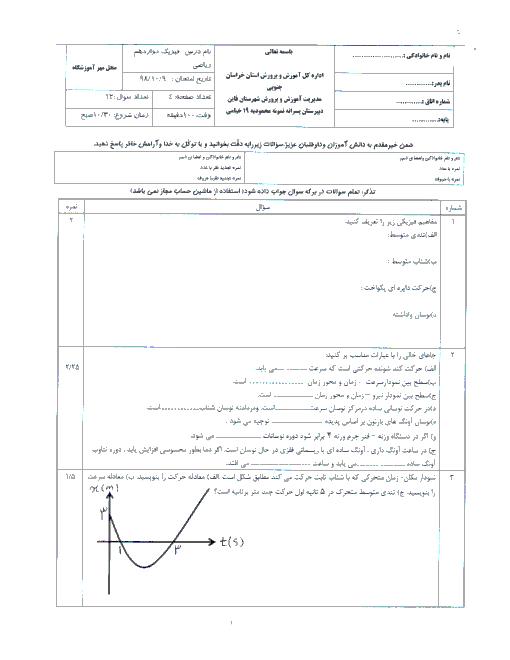 امتحان ترم اول فیزیک 3 دوازدهم دبیرستان نمونه خیامی قائن | دی 1398