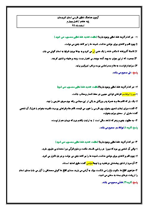 آزمون تستی املای فارسی هشتم | فصل 4: نامها و یادها (درس 9 تا 11)