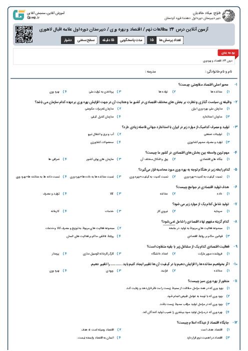 آزمون آنلاین درس 24 مطالعات نهم / اقتصاد و بهره وری / دبیرستان دوره اول علامه اقبال لاهوری