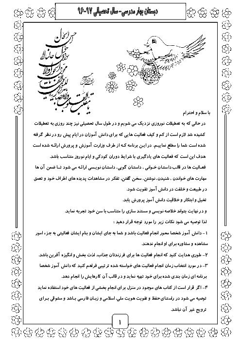 پیک نوروزی پایه چهارم ابتدائی دبستان بهار مدرسی | بر اساس داستان نویسی
