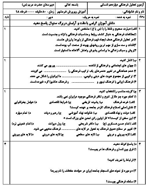 آزمون نوبت اول تحلیل فرهنگی دوازدهم دبیرستان حضرت مریم خرمشهر | دی 1398