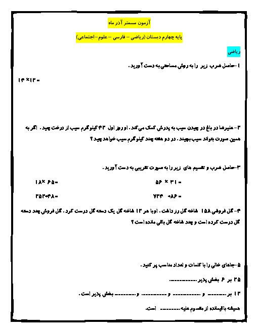 آزمون جامع ماهانه آذر کلاس چهارم ابتدائی | شامل دروس ریاضی، فارسی و علوم
