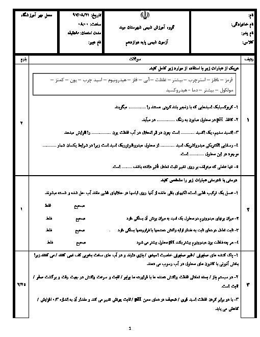 امتحان مستمر فصل 1 شیمی دوازدهم دبیرستان شهید صدوقی ندوشن | مولکولها در خدمت تندرستی