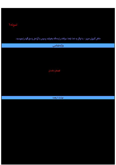 چهار سری آزمون آمادگی نوبت دوم عربی دوازدهم  انسانی | خرداد 1398