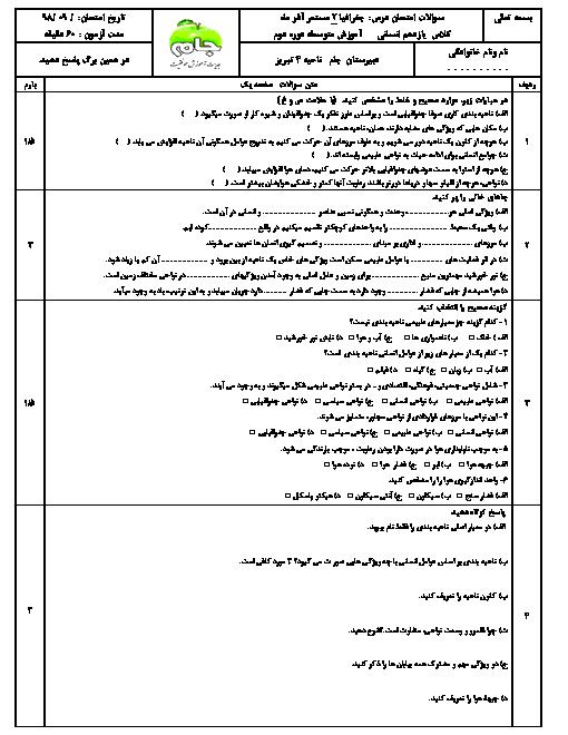 امتحان درس 1 تا 3 جغرافیا یازدهم انسانی دبیرستان جام تبریز
