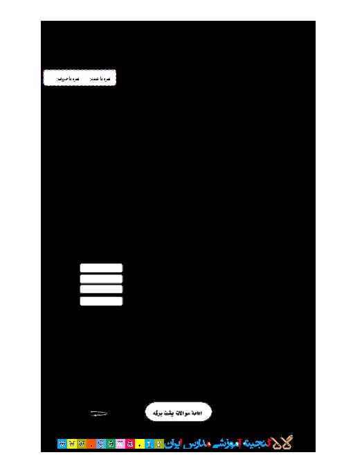 نمونه سوال امتحان نوبت دوم ادبیات فارسی پایه هشتم   سری 1