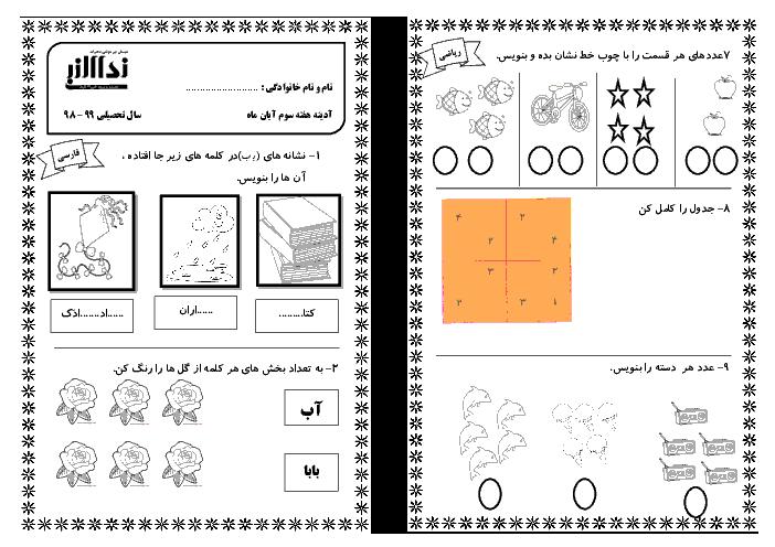 پیک آدینه کلاس اول دبستان نداء النبی | هفته سوم آبان