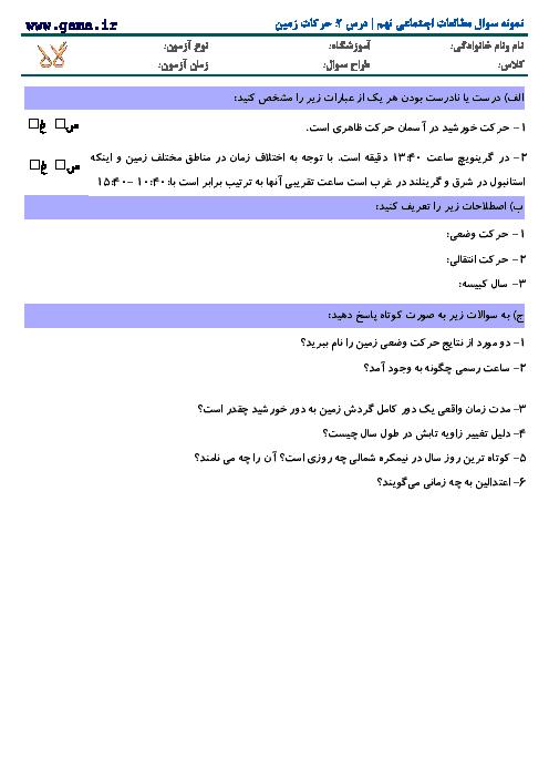 سوالات درس به درس مطالعات اجتماعی نهم با پاسخ | درس 2: حرکات زمین