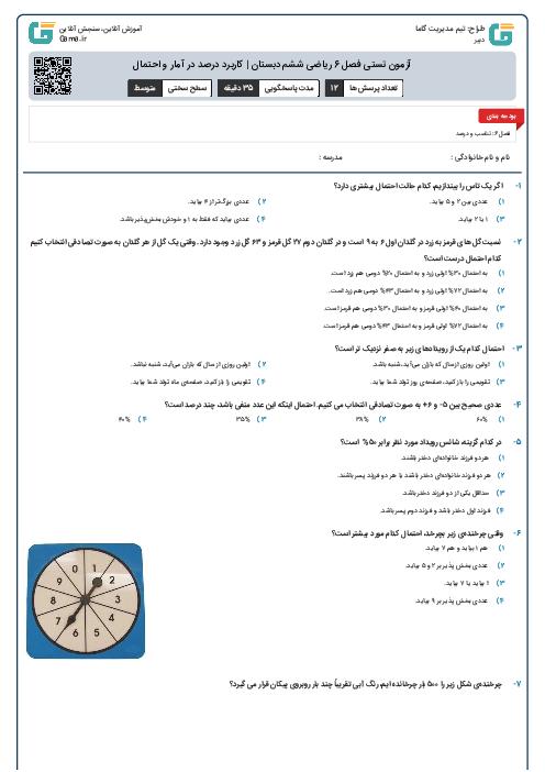 آزمون تستی فصل 6 ریاضی ششم دبستان | کاربرد درصد در آمار و احتمال
