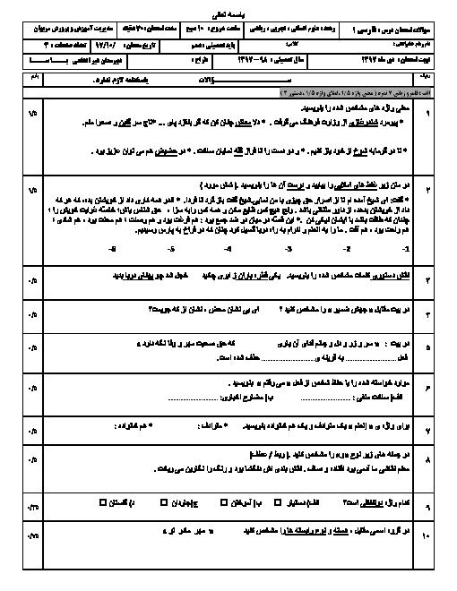 آزمون نوبت اول فارسی (1) دهم دبیرستان یاسا مریوان | دی 1397