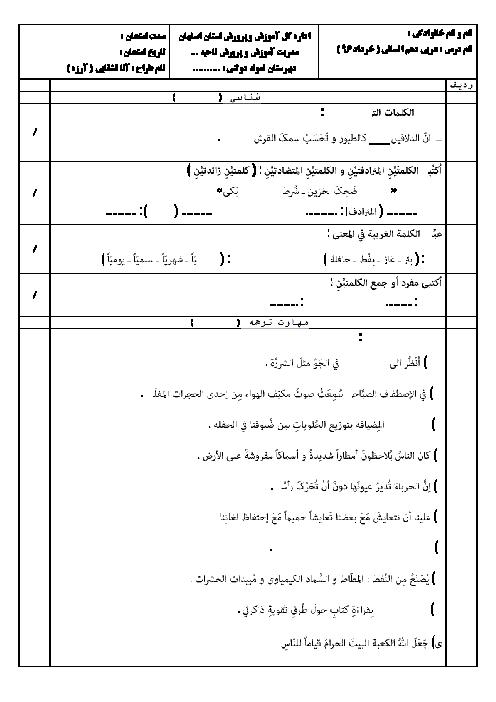 سوالات و پاسخ امتحان نوبت دوم عربی (1) انسانی دهم رشته ادبیات و علوم انسانی | خرداد 96