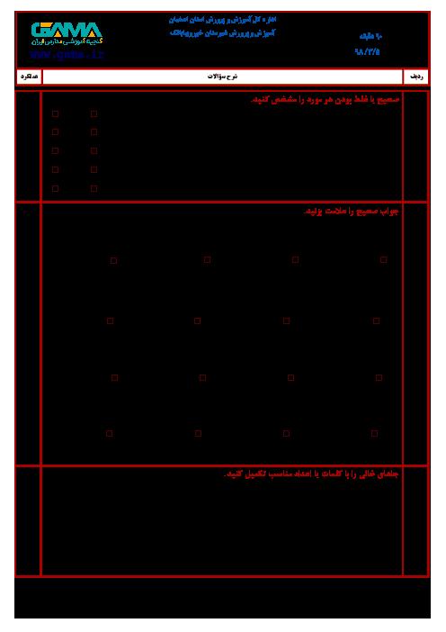 آزمون نوبت دوم ریاضی ششم هماهنگ خور و بیابانک | خرداد 1398