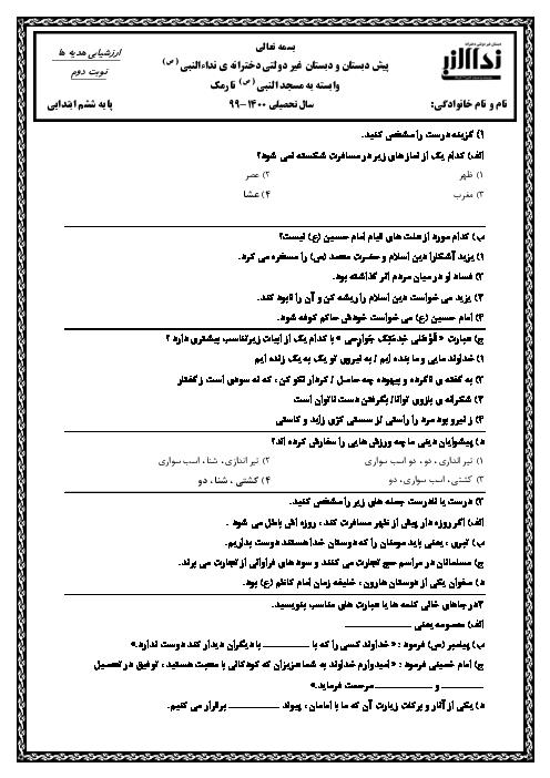 آزمون نوبت دوم هدیههای آسمانی ششم دبستان نداء النبی | اردیبهشت 1400