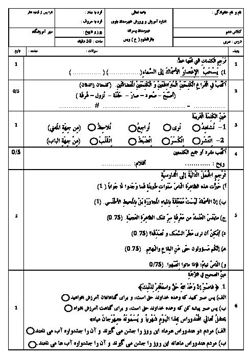 امتحان درس 3 عربی دهم دبیرستان امام حسين (ع) | مَطَرُ السَّمَكِ