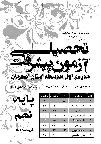 سوالات و پاسخ کلیدی آزمون پیشرفت تحصیلی پایه نهم استان اصفهان | مرحله اول آذر 95