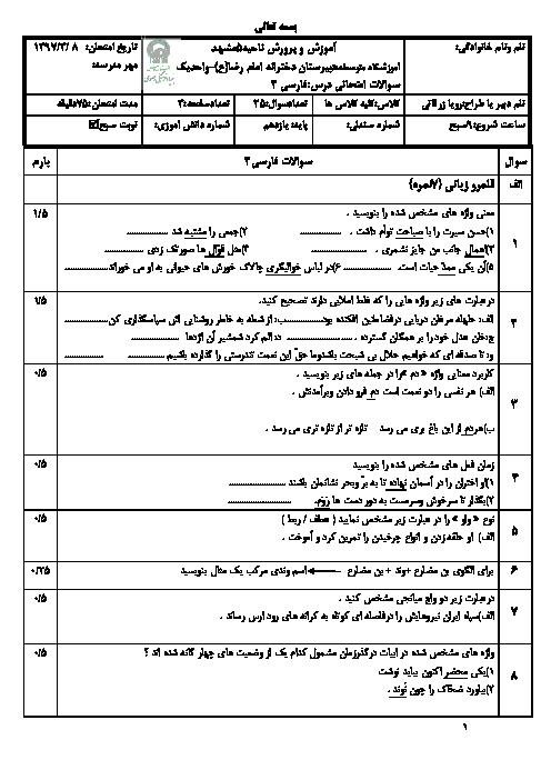 آزمون نوبت دوم فارسی (2) پایه یازدهم دبیرستان امام رضا | خرداد 1397 + جواب