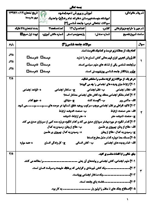 سؤالات و پاسخنامه امتحان ترم اول جامعه شناسی (3) دوازدهم دبیرستان امام رضا (ع) مشهد | دی 1397