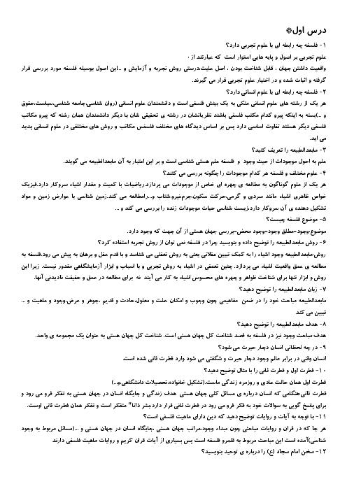 پرسش و پاسخ های درس به درس فلسفه اسلامی دوازدهم | درس 1 تا 13