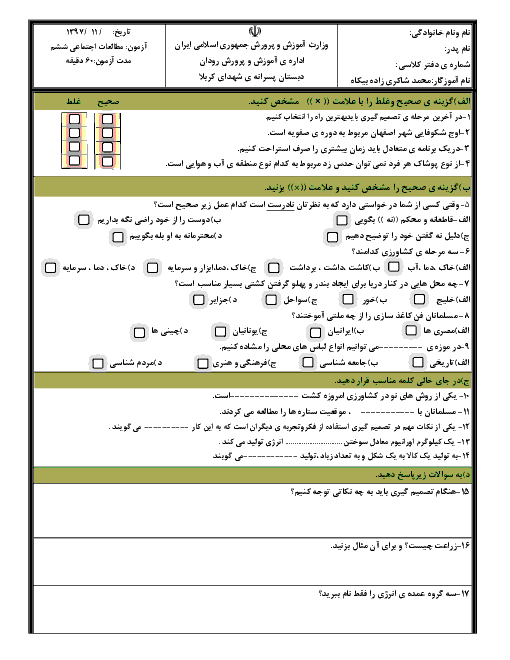 ارزشیابی مستمر بهمن ماه مطالعات اجتماعی ششم دبستان شهدای کربلا | درس 1 تا 17
