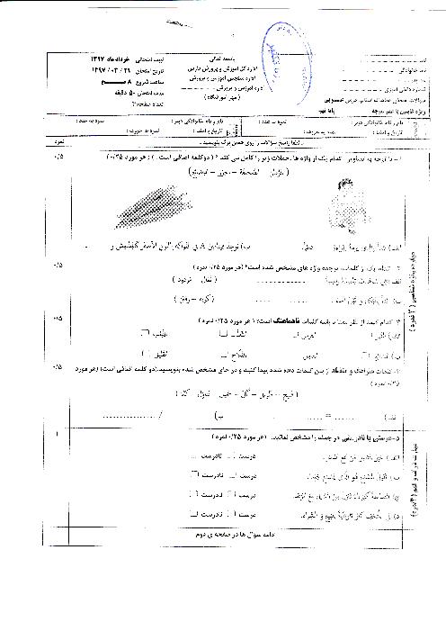 آزمون هماهنگ نوبت دوم عربی پایه نهم غایبین موجه استان فارس | خرداد 1397