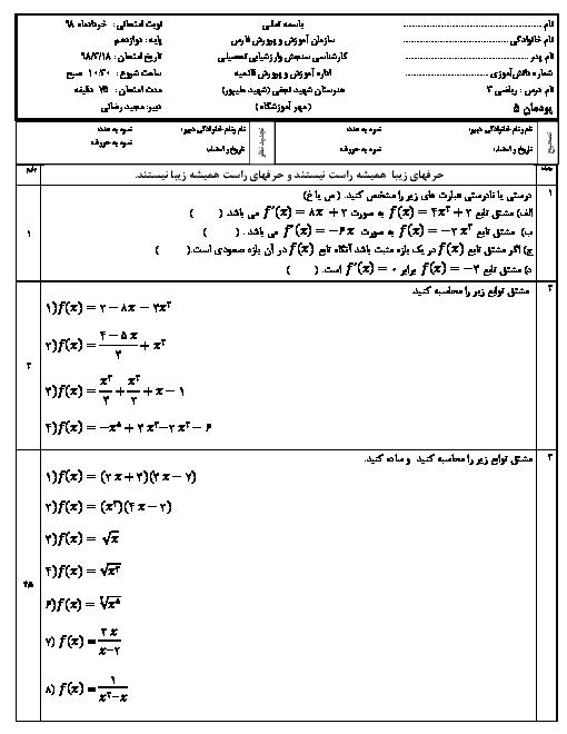 امتحان پودمان ۵ ریاضی (3) دوازدهم فنی و کاردانش هنرستان شهید نجفی | محاسبات مشتق و کاربردها