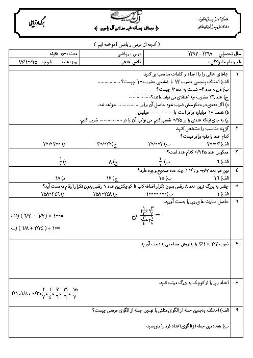 آزمون نوبت اول ریاضی ششم دبستان آل یاسین اردکان | دی 97: فصل 1 تا 3