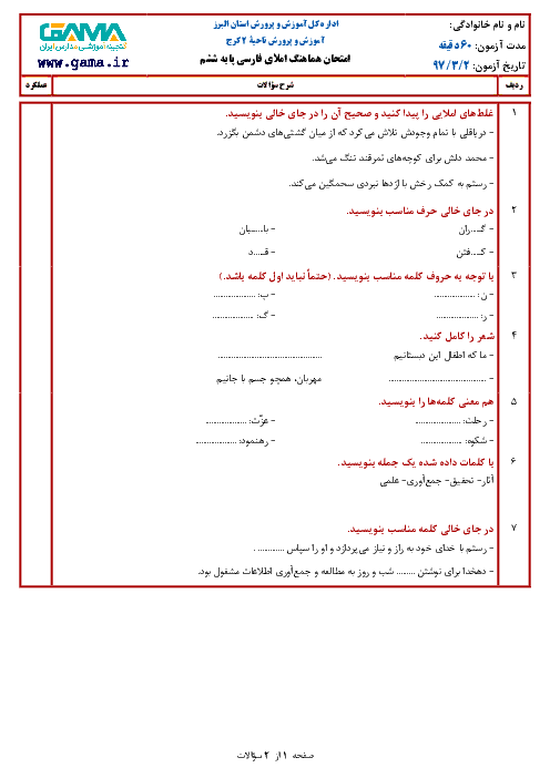 سؤالات امتحان هماهنگ نوبت دوم املای فارسی پایه ششم ابتدائی مدارس ناحیۀ 2 کرج | خرداد 1397