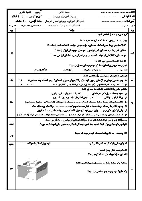 آزمون زمین شناسی نهم مدرسه سروش المجوق | فصل 6 و 7 کتاب علوم