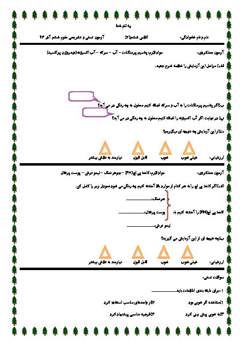 آزمون تستی و تشریحی علوم ششم آذر 94 | فصل 1 تا 3