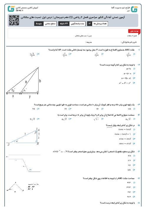 آزمون تستی آمادگی کنکور سراسری فصل 2 ریاضی (1) دهم دبیرستان   درس اول: نسبت های مثلثاتی