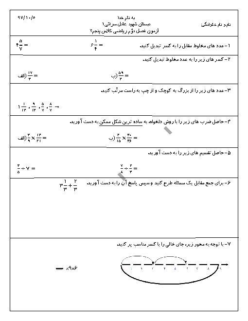 آزمونک ریاضی پنجم دبستان عادل سرائی 1 | فصل 2: کسر