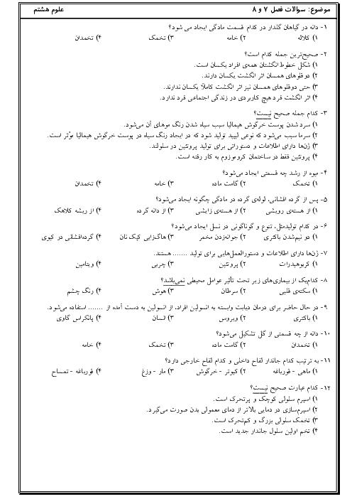 سوالات تستی فصل 7 و 8 علوم تجربی هشتم + پاسخ تشریحی