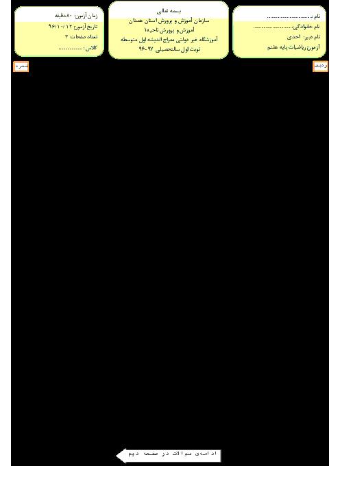 آزمون نوبت دوم تفکر و سواد رسانهای یازدهم هنرستان علی بن موسی الرضا | خرداد 1397