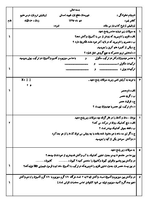 آزمون نوبت اول علوم تجربی نهم دبیرستان نمونه دولتی شهید احسانی اصفهان | دی 1396