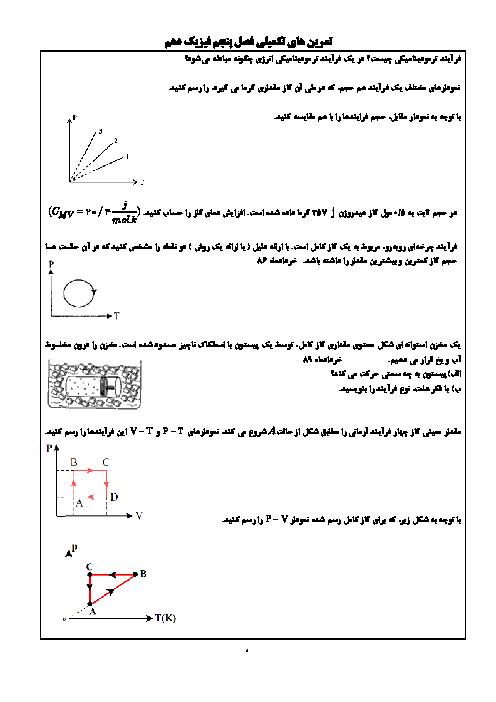 تمرینهای تکمیلی فيزيک (1) دهم رشته رياضی  | فصل 5: ترمودینامیک
