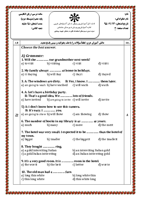 آزمون تستی زبان انگلیسی (1) پایه دهم دبیرستان استعدادهای درخشان شهید بهشتی سلماس (گروه A) | درس 1 و 2