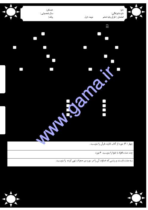 آزمون نوبت اول آموزش قرآن ششم دبستان