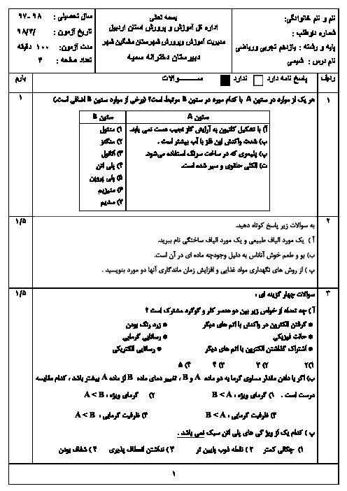 آزمون نوبت دوم شیمی یازدهم دبیرستان سمیه مشگین شهر   خرداد 1398 + پاسخ