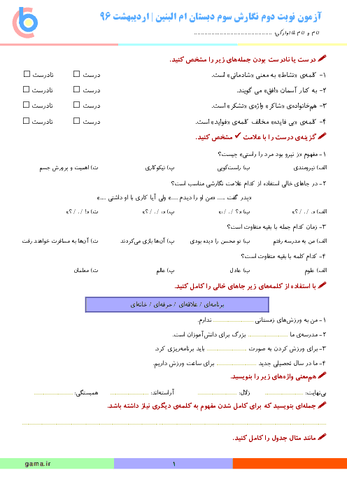 آزمون نوبت دوم نگارش فارسی دوم دبستان ام البنین | اردیبهشت 96