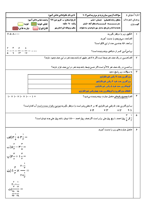 آزمون مدادکاغذی ریاضی ششم دبستان قیام + جواب | فصل 1 تا 6