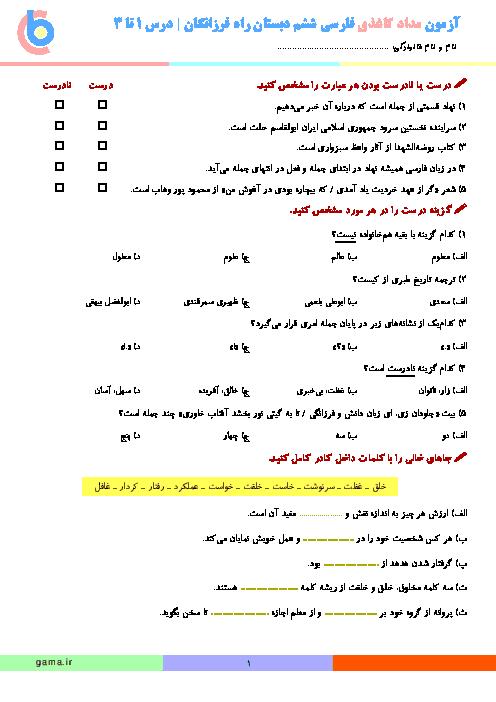 آزمون مدادکاغذی فارسی ششم دبستان راه فرزانگان ناحیه 1 یزد   درس 1 تا 3