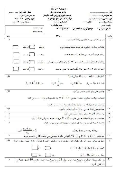 آزمون ریاضی (1) دهم دبیرستان فرزانگان | دنبالههای حسابی