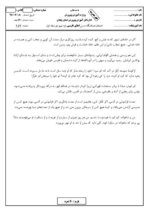 امتحان هماهنگ استانی نوبت دوم خرداد ماه 96 درس املا فارسی پایه نهم | استان زنجان
