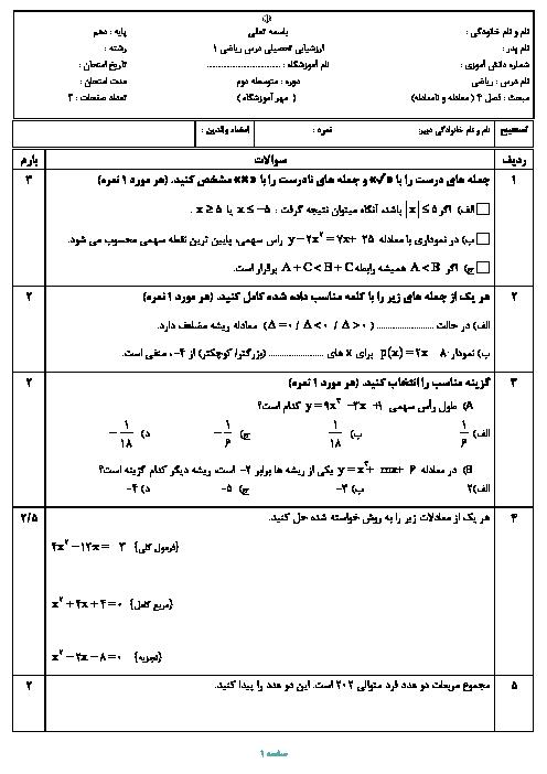 آزمون پایانی فصل 4 ریاضی دهم دبیرستان امام خمینی اقلید | معادله ها و نامعادله ها + پاسخ
