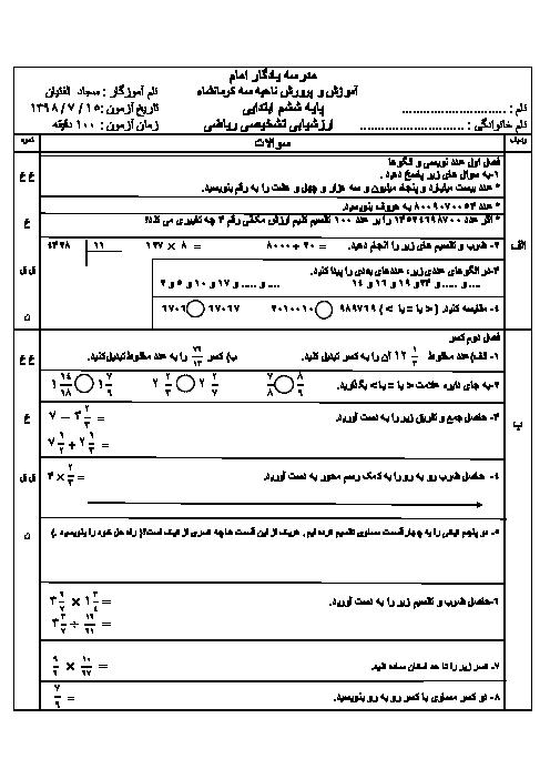 آزمون تشخیصی آغازین ریاضی ورودی ششم دبستان یادگار امام باهنر | مهر 1398