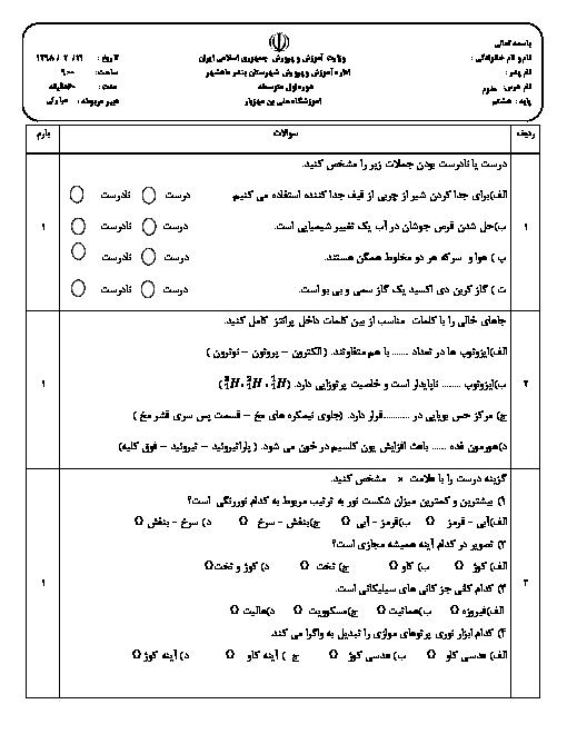 آزمون نوبت دوم علوم تجربی هشتم مدرسه علي بن مهزيار | اردیبهشت 1398