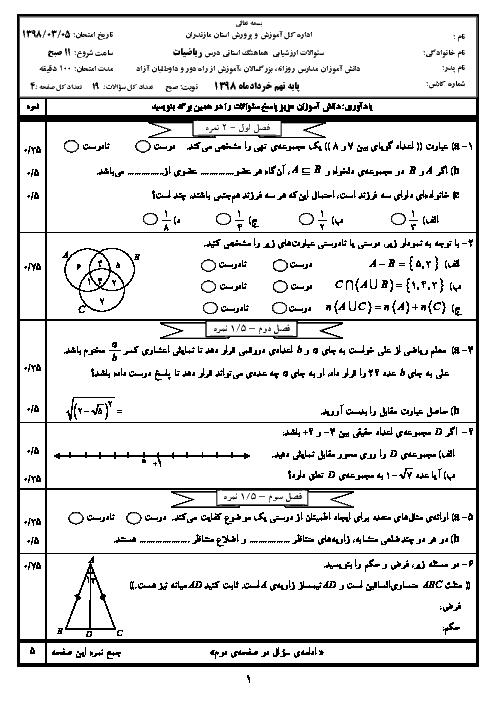 سؤالات امتحان هماهنگ استانی نوبت دوم ریاضی پایه نهم استان مازندران | خرداد 1398 + پاسخ