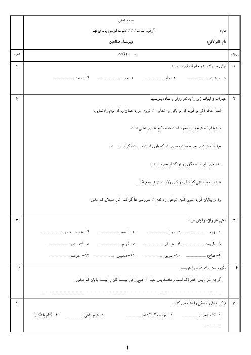 آزمون نوبت اول ادبیات فارسی دبیرستان صالحین | درس 1 تا 8
