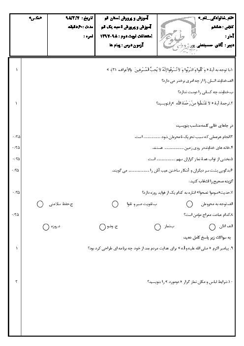آزمون نوبت دوم پیامهای آسمان هشتم مدرسه طلوع مهر | خرداد 1398